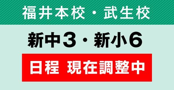 福井本校・武生校,新中3・新小6,4/19,日
