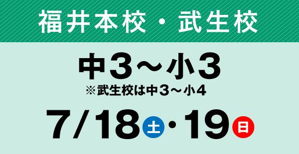 福井本校・武生校,中3〜小3,7/18・19