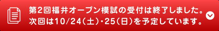 第2回福井オープン模試の受付は終了しました。次回は10/24(土)・25(日)を予定しています。