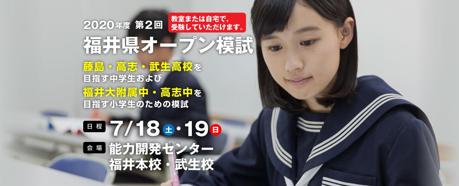 2020年度第2回福井県オープン模試藤島・高志・武生高校を目指す中学生および福井大附属中・高志中を目指す小学生のための模試